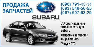 Продажа запчастей Subaru Parts 1999 - 2014 гг.
