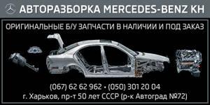 Авторазборка MercedesKH