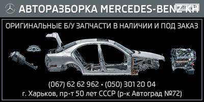 MercedesKH