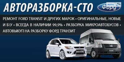 Авторазборка, сервис, запчасти «FORD Transit (ФОРД Транзит)»