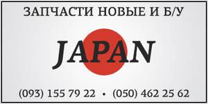 Автошрот  автомобилей японского и корейского производства