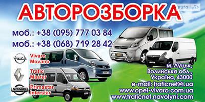 Trafic Vivaro Primastar Master Movano Interstar