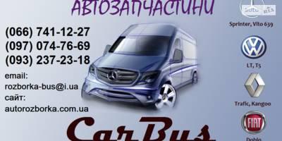 Авторазборка Mercedes Sprinter, Vito, Renault Trafic, VW LT
