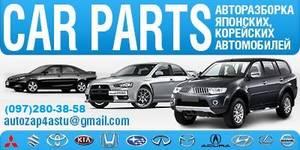 Автошрот  Car Parts