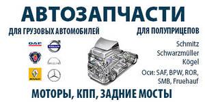 Авторазборка RENPOL - МОТОРЫ, КПП, ЗАДНИЕ МОСТЫ.