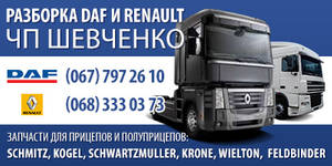 Авторазборка Грузоразборка DAF +  Renault Magnum, Premium
