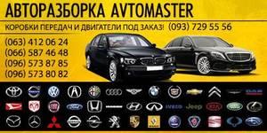 Авторазборка Auto-OK