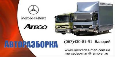 Авторазборка Mercedes-Benz Atego