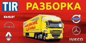 Авторазборка Грузовая разборка Черкасс – Truckshrot