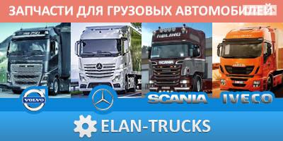 Авторазборка ELAN Trucks