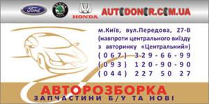 Авторазборка Автодонор на Столичке