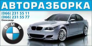 Авторазборка BMW E38, Е39, Е46, Е53, Е60, Е65, E70, E90