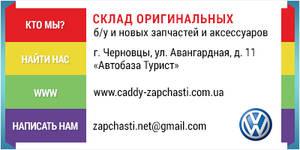 Авторазборка VAG - zapchasti