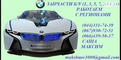 БМВ - BMW
