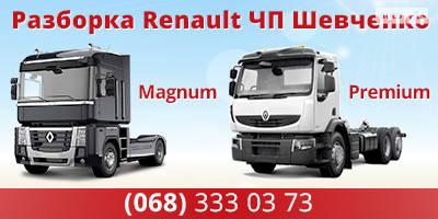 ЧП Шевченко Renault Magnum, Premium и полуприцепов