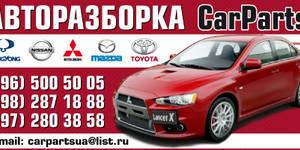 Автошрот CarParts