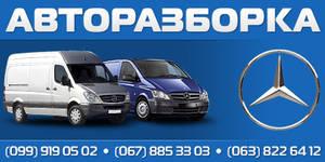 Автошрот  Mercedes-Benz Sprinter, Vito,  Volkswagen Crafter.