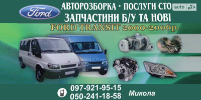 Ford Transit, Mondeo MK3 2000-2006
