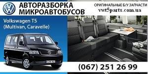 Авторазборка Микроавтобусов  Volkswagen Т4, Т5, Т6 (Multivan, Caravelle)