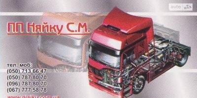 Розборка грузовых автомобилей ПП Няйку С.М.