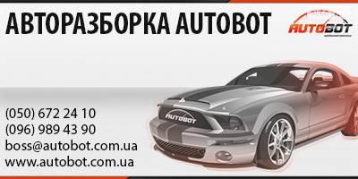 Авторазборка Autobot