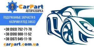 Авторазборка Carpart
