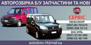 Автошрот AutoZlom Fiat Doblo