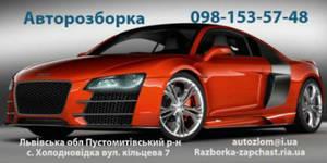 Авторазборка Авторозбірка Львів
