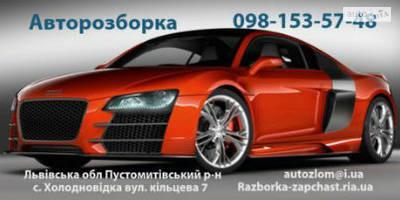 Авторозбірка Львів