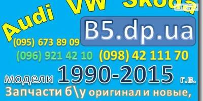Авторазборка VAG-Service.dp.ua