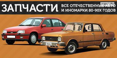 Запчасти на отечественные авто и старые иномарки