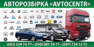 Авторазборка AvtoCentr