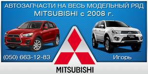 Автошрот АВТОРАЗБОРКА MITSUBISHI
