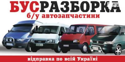Авторазборка Bus-разборка