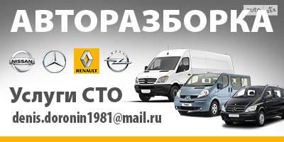 Запчасти  Mercedes-Benz, Opel, Renault, Nissan