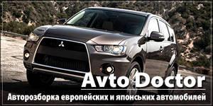 Автошрот Auto Doctor