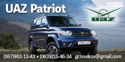 УАЗ Патриот(UAZ Patriot)