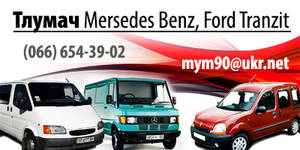 Авторазборка авторозборка Мersedes Benz207-410,  Ford Tranzit