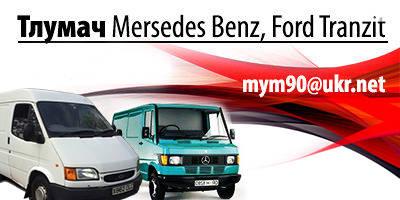 авторозборка Мersedes Benz207-410,  Ford Tranzit