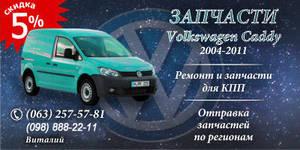 Автошрот Volkswagen Caddy запчасти Б/У