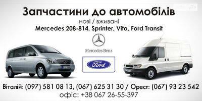 Авторозбірка Mercedes-Benz , Ford Transit,wolksvagen T4