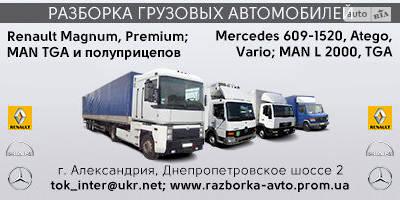 Разборка грузовиков Mercedes-Benz , MAN, Renault Magnum, Premium и полуприцепов