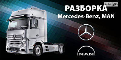 Разборка Mercedes-Benz, MAN, VOLVO