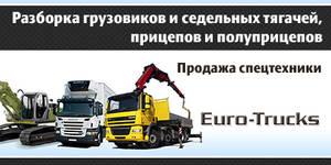 Авторазборка Euro-Trucks