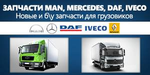 Авторазборка Запчасти MAN, Mercedes, DAF, IVECO, RENAULT