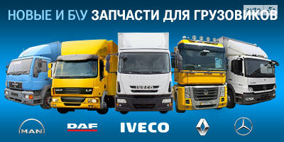 Запчасти MAN, Mercedes, DAF, IVECO, RENAULT