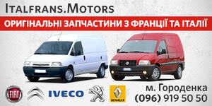 Авторазборка Нові та б/в запчастини для Fiat, Citroen, Peugeot
