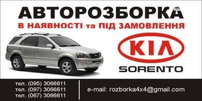 Авторазборка-Шрот KIA Sorento 2002-2009