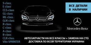 Авторазборка Mercedes_Avtozlom