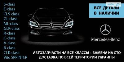 Mercedes_Avtozlom